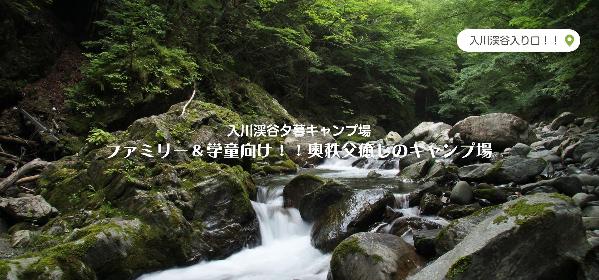 入川渓谷入り口!!