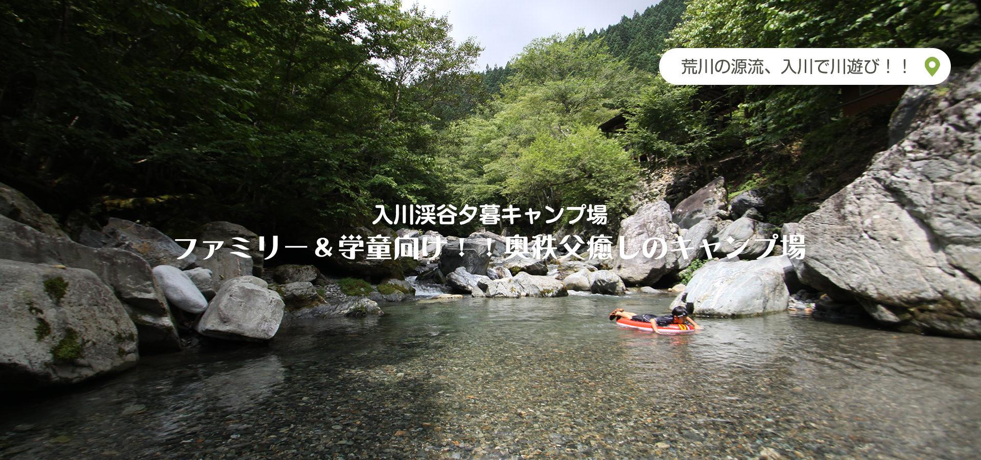 荒川の源流、入川で川遊び!!