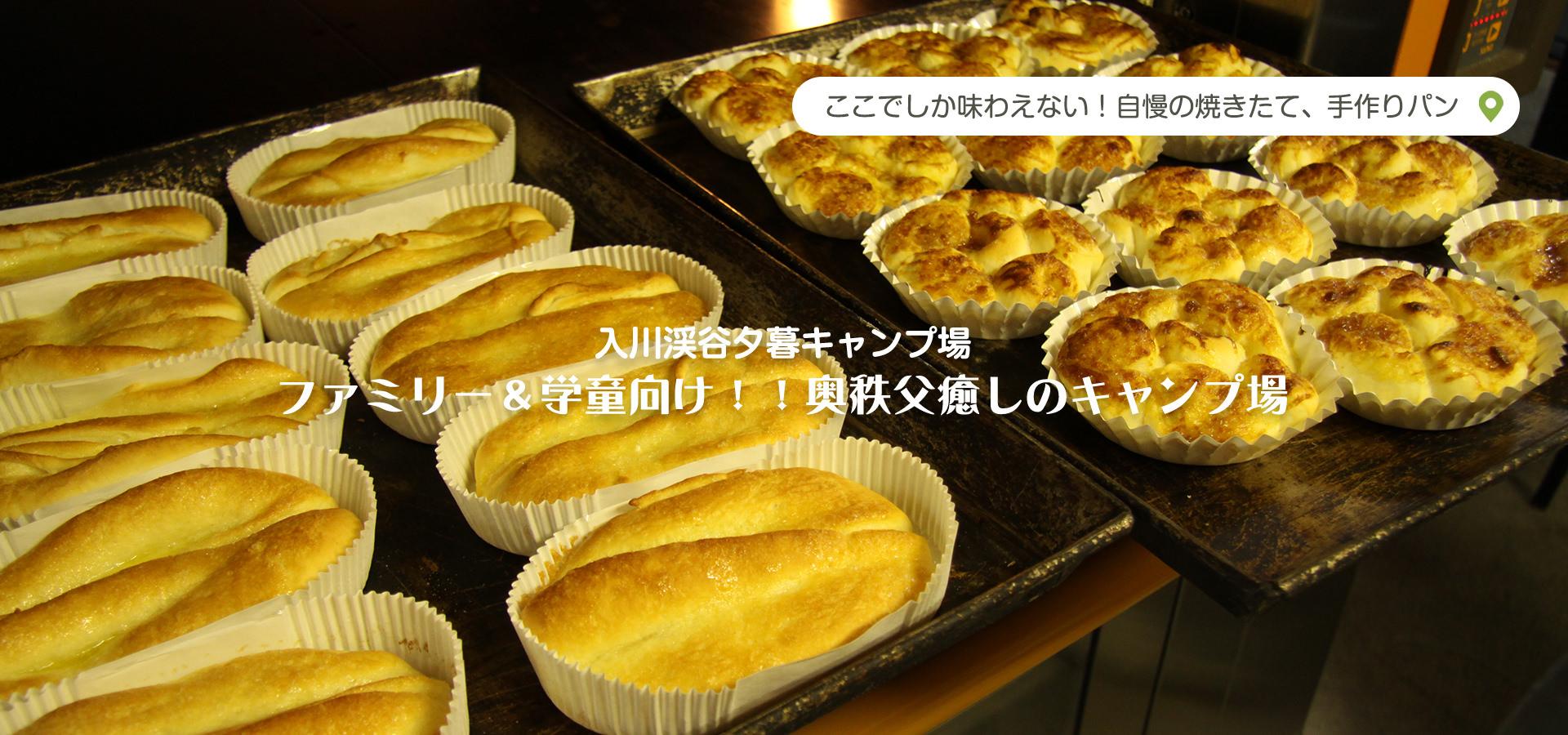 ここでしか味わえない!自慢の焼きたて、手作りパン